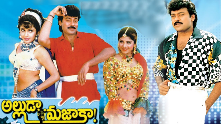 Watch Evergreen Telugu Hit AlludaMajaka Movie Online at Aha OTT